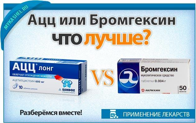 ацц или бромгексин что выбрать
