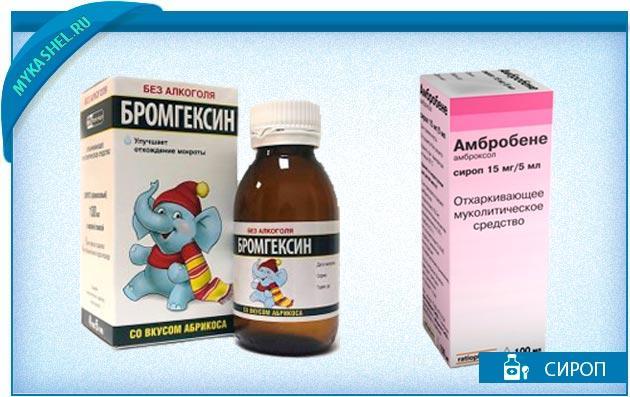 бромгексин и амбробене малышам