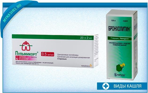 бронхолитин пульмикорт