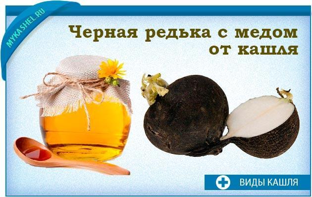 черная редька и мед от сухого кашля