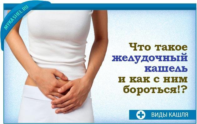 что такое желудочный кашель и какие его симптомы