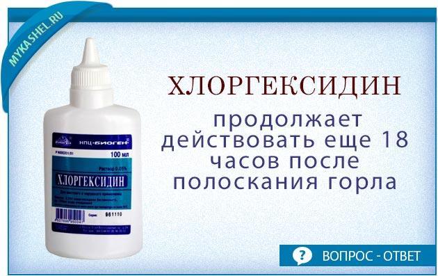 хлоргексидин когда раздражено горло