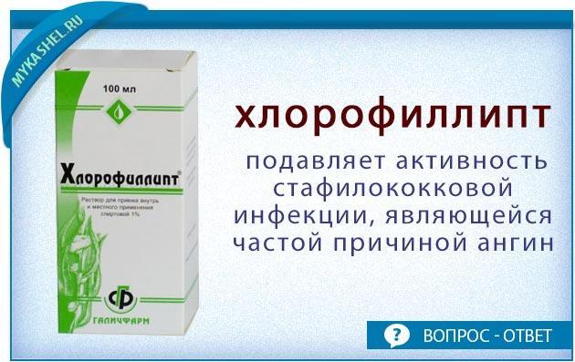 хлорофиллипт для горла при кашле