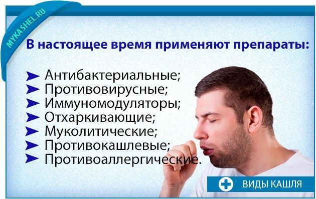 какие препараты применяют при разном кашле