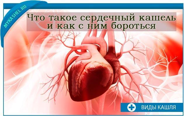 Сердечный кашель: признаки, симптомы и лечение у взрослых и детей