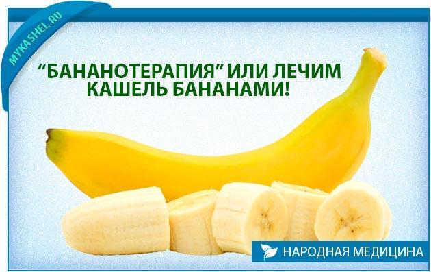 лечимся фруктами от кашля