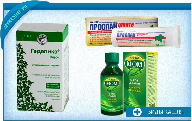 отхаркивающие лекарства при спазме
