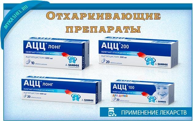 отхаркивающие средства когда болен бронхитом