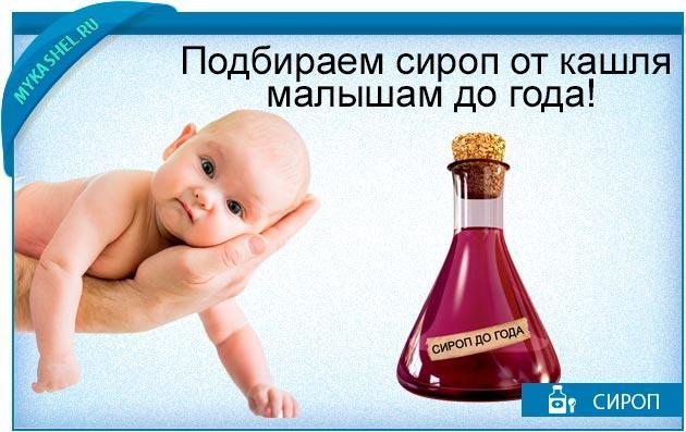 подбираем сироп для детей до 1