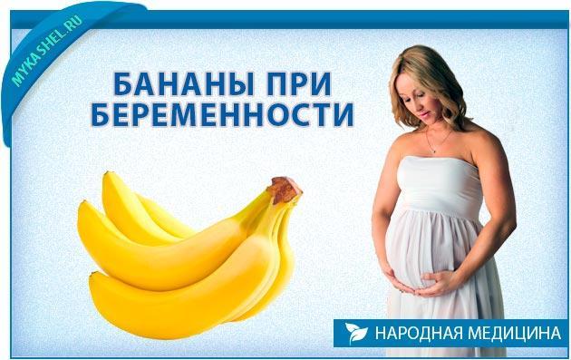 при беременности бананотерапия