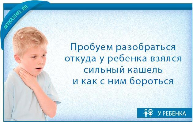 причины сильного кашля у малышей