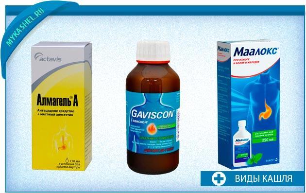 пытаемся лечить желудочный кашель