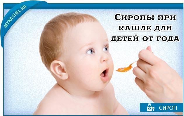 для детей старше года