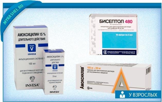 уколы антибиотики