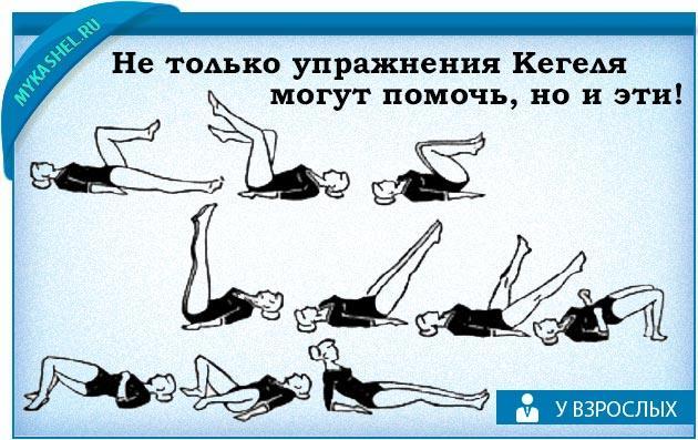упражнения при мочеиспускании