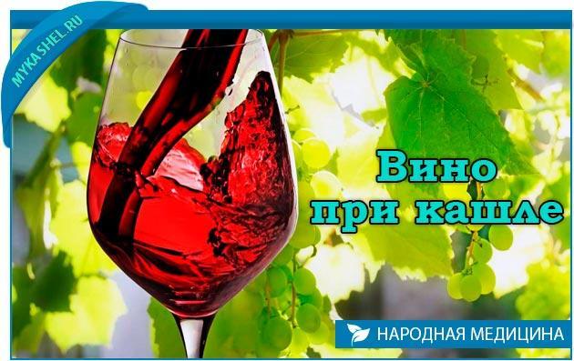 вино при кашле
