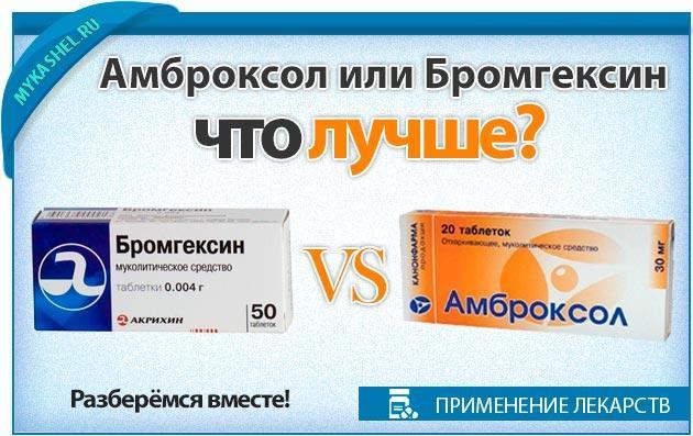 можно пить бромгексин беременной