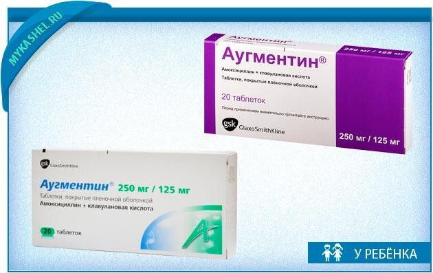 Фармакокинетика и фармакодинамика антибиотиков имеет существенные различия в разный возрастной период: до 4 недель, до года, от года до трех-пяти лет.
