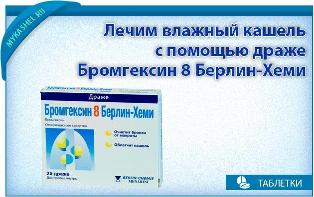 бромгексин-8-берлин-хеми