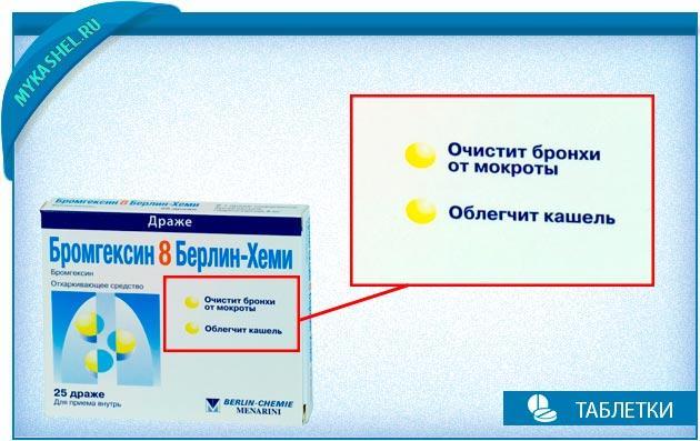 бромгексин-8-при-влажном-кашле