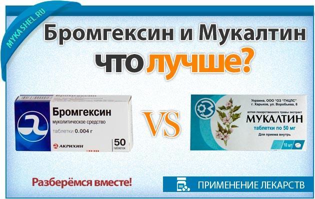 бромгексин или мукалтин