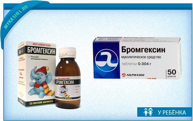 бромгексин в таблетках и сиропе