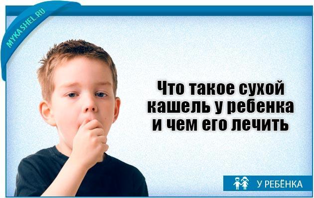 что делать с ребенком при сухом кашле