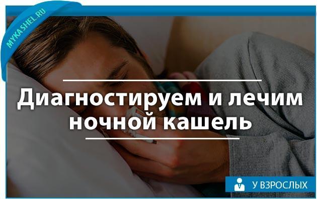 диагностика и лечение кашля в ночное время