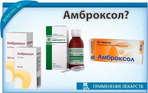 Амброксол или Бромгексин, что лучше принимать при кашле и есть ли ...