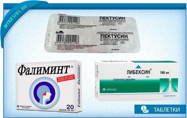 фалиминт пектусин лебиксин