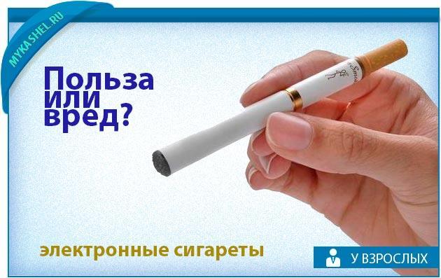 кашель от электронных сигарет