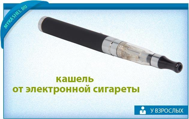 кашель при парении электронных сигарет