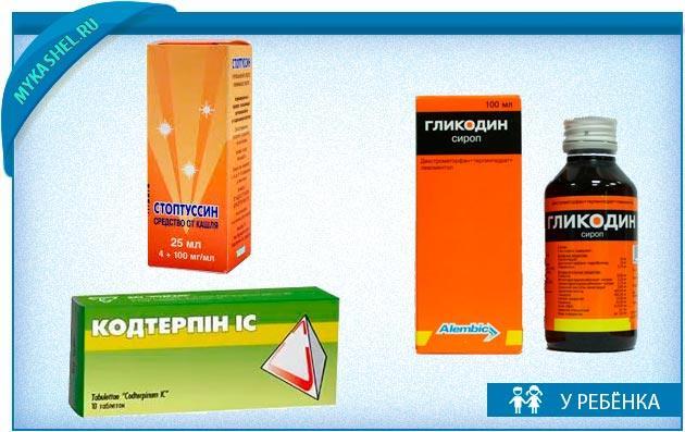 кодтерпин стоптусин и гликодин
