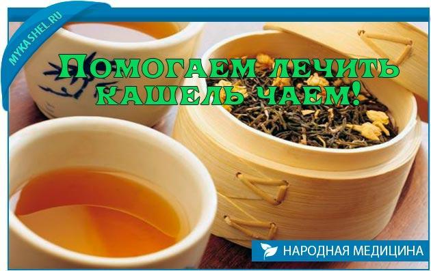 лечим кашель чаем