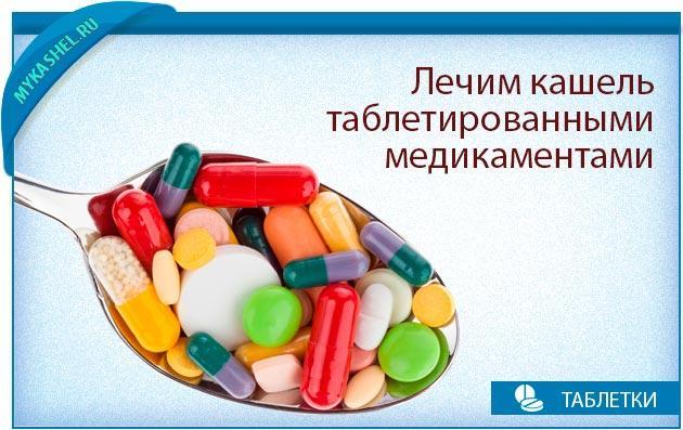 лечим кашель таблетками
