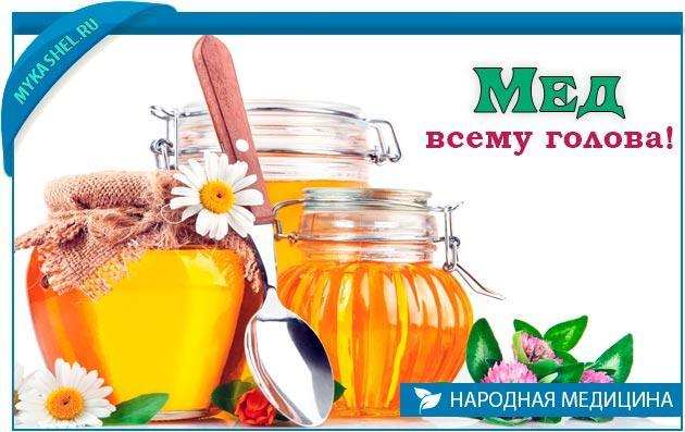 мед как народное средство при кашле