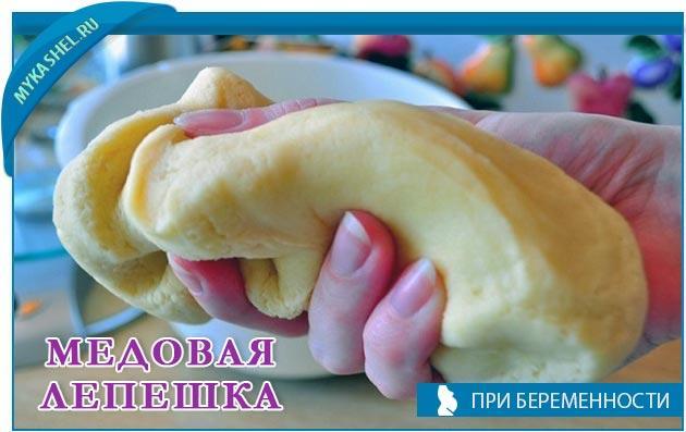 медовая лепешка беременным