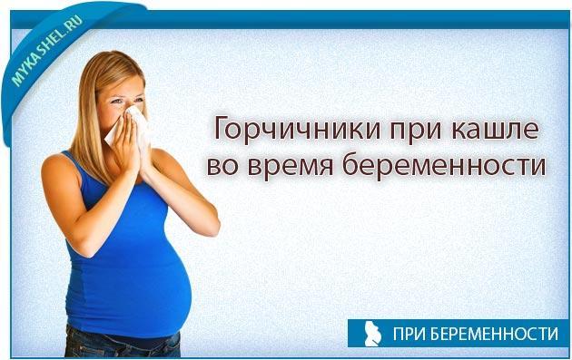 можно ли ставить горчичники беременным