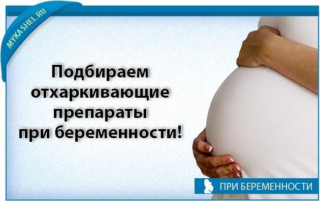 отхаркивающие при беременности