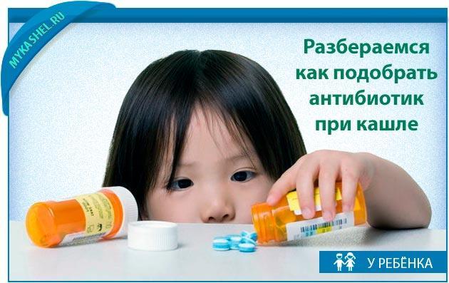 правильный прием при кашле детям