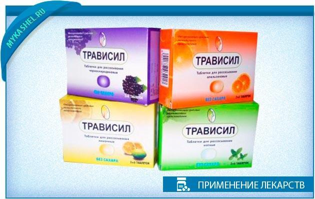 применение леденцов трависил