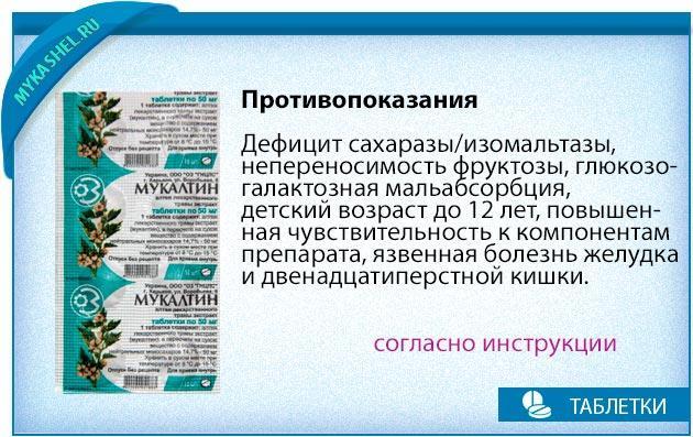 противопоказания таблеток мукалтин