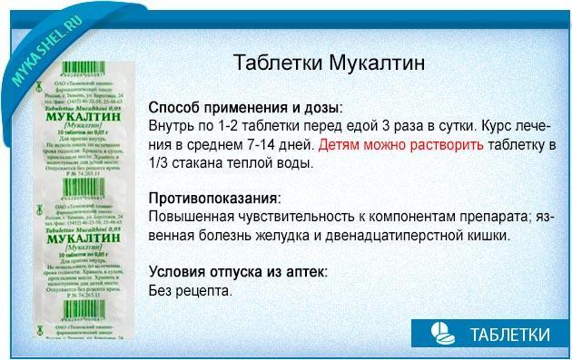 таблетки муклтин
