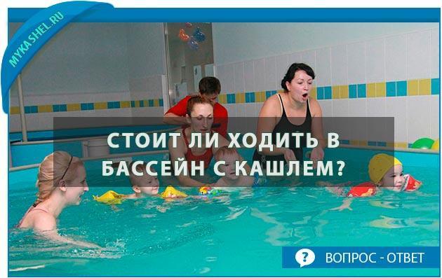 в бассейн с кашлем