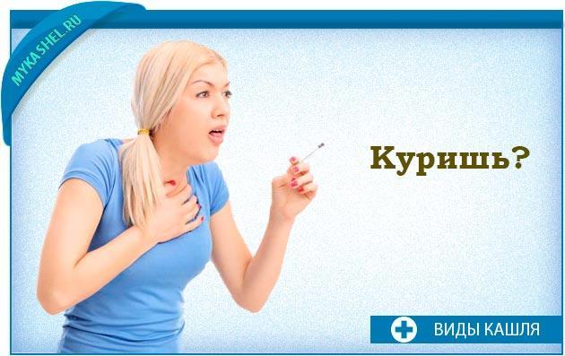 затяжной кашель при курении