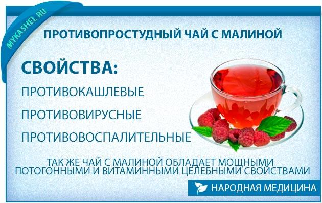 Чай с малиной бабушкин рецепт при кашле