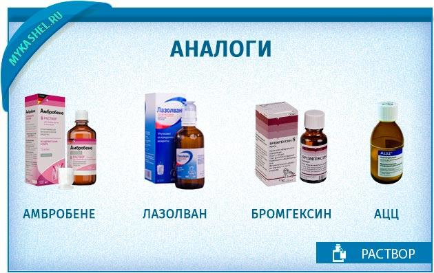 аналоги раствора амброгексал