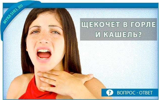 что же делать если щекочет в горле и кашель