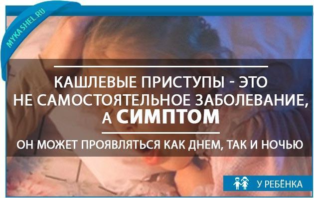 кашель может проявляться как днем так и ночью у ребенка