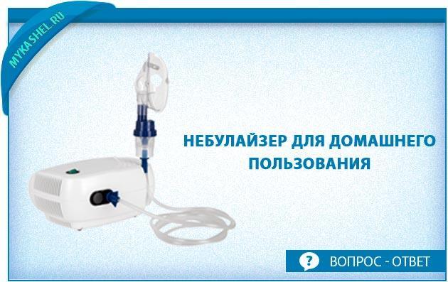 небулайзер для домашнего использования